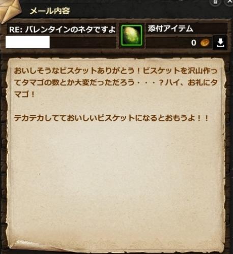 メールその11