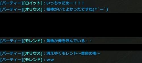 消えゆくモレンド~黄昏の唄~