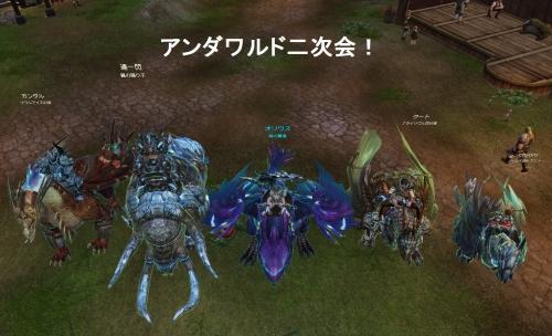 アンダワルド2次会!