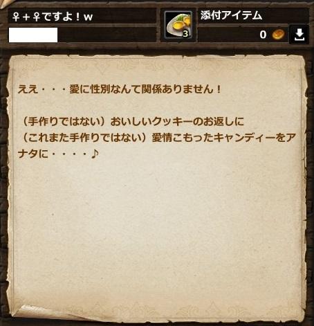 メールその4