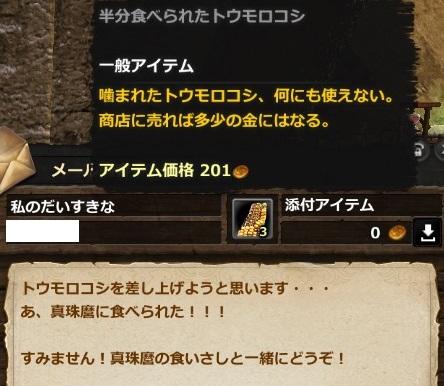メールその8