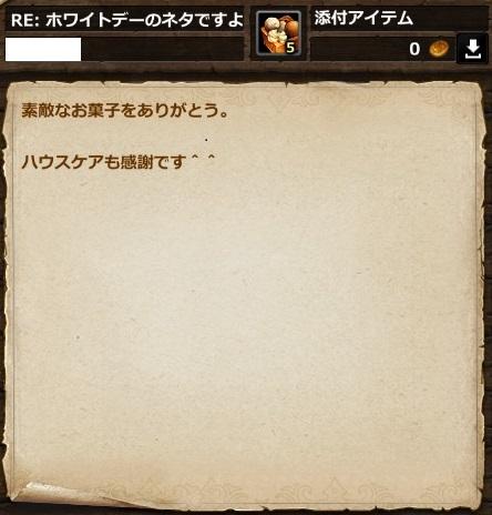 メールその14