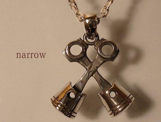 クロスピストン(narrow)