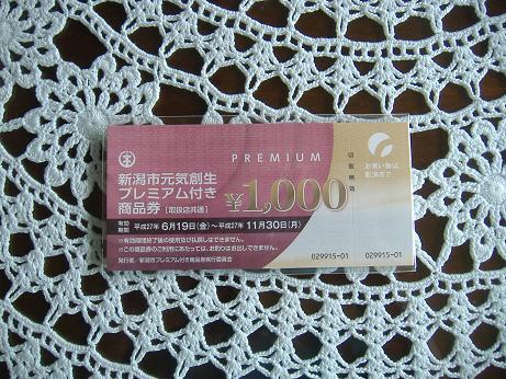 商品券20150619