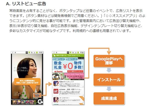 20140104listview.jpg