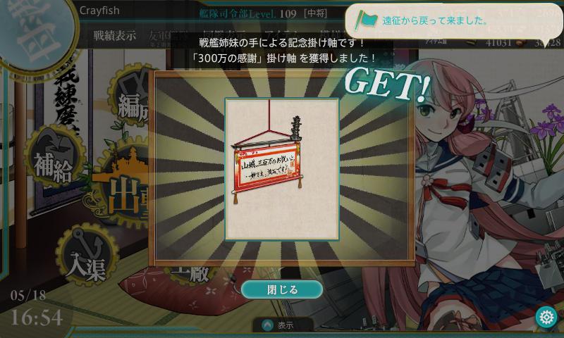 艦これ-016