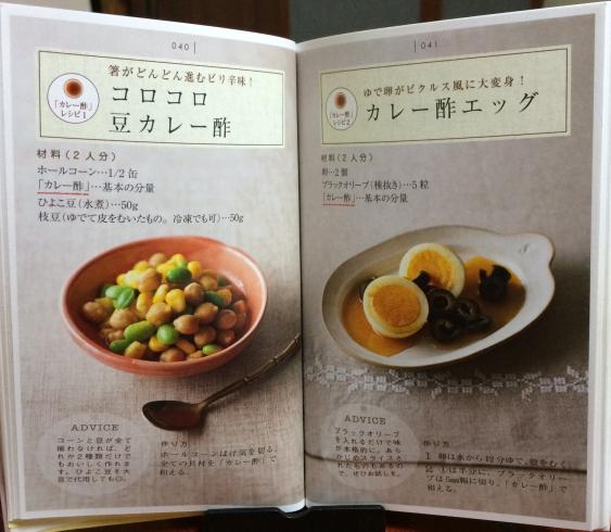 お酢レシピ1 大