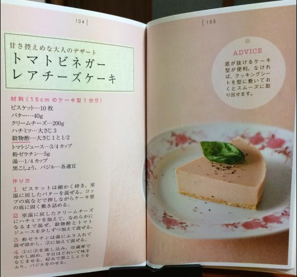 お酢レシピ3 大