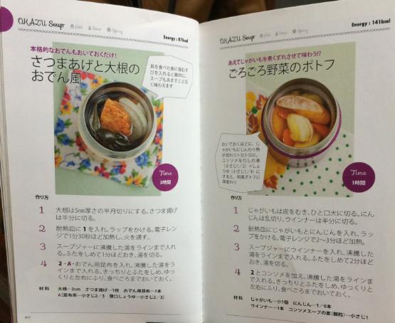 スープジャー 2