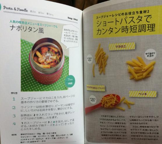スープジャー4