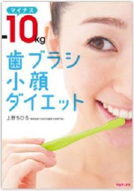 歯ブラシダイエット