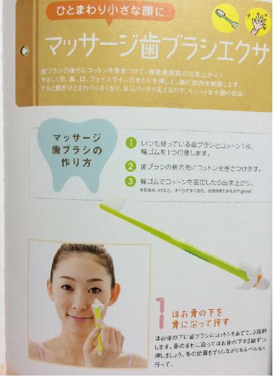 歯ブラシダイエット3