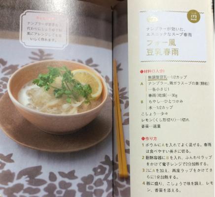 豆乳レシピ1