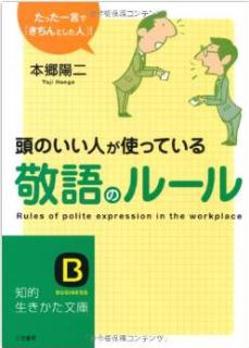 敬語のルール