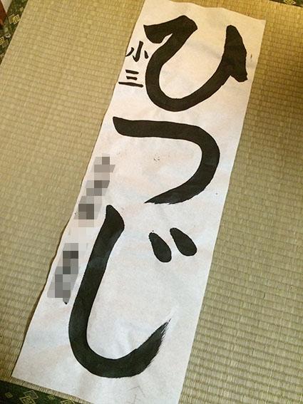 書き初め2015