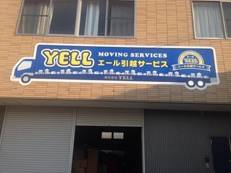 株式会社YELL