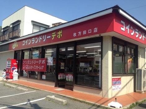 コインランドリーデポ枚方田口店