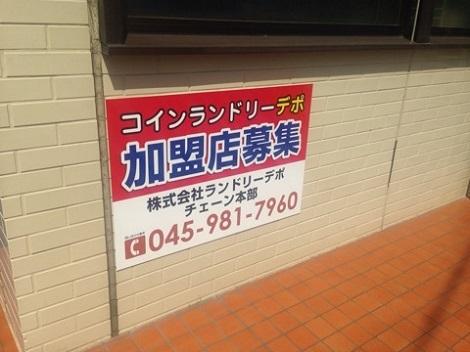 コインランドリーデポ枚方田口店3