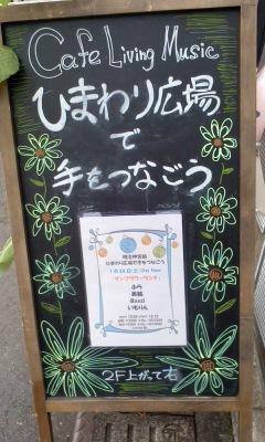 ひまわり広場