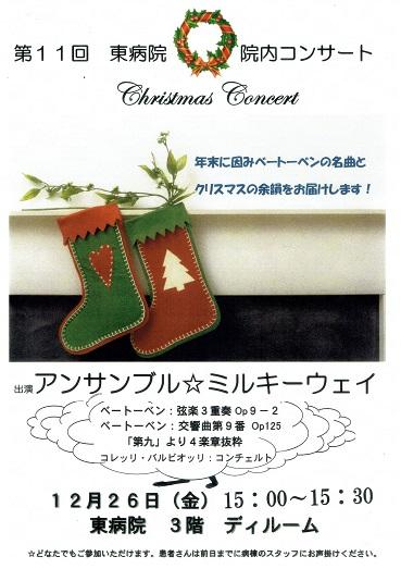 20141226昭和大学病院付属東病院コンサート