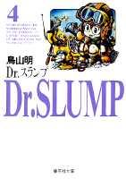Dr. スランプ④