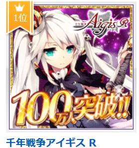千年戦争アイギス オンラインゲーム