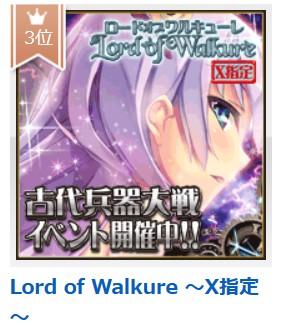 Lord of Walkure ~X指定~ アダルトオンラインゲーム