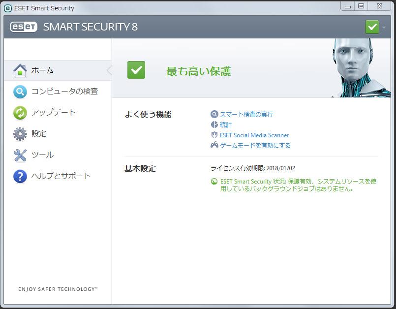 20150105-1_セキュリティソフト変更_2