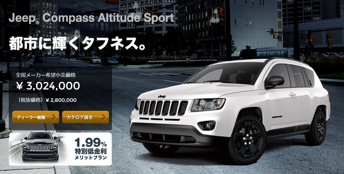 Jeep compass Altitude Sport