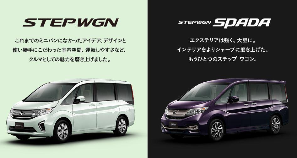 ホンダ 新型ステップワゴン 2015 04