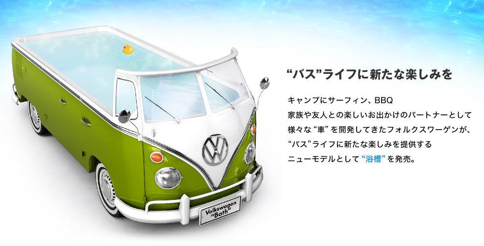 VW BATH2
