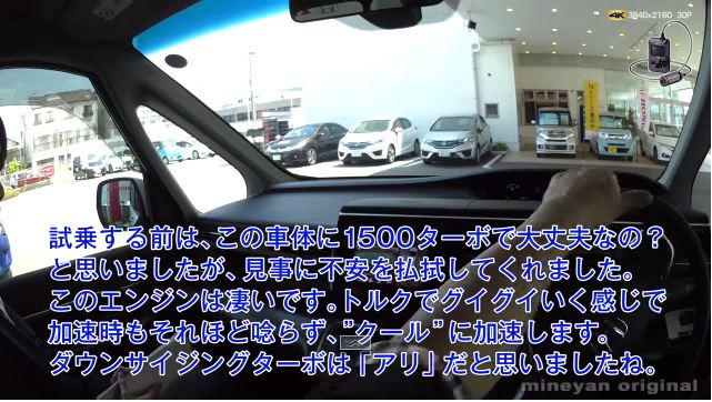 ステップワゴン試乗動画③1