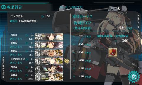 艦これ5-5クリア2