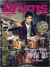 Rhythm & Drums magazine 2015年2月号