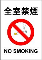 全室禁煙のポスターテンプレート・フォーマット・雛形