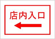 店内入口(左)のポスターテンプレート・書式・ひな形