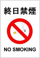 終日禁煙のポスターテンプレート・フォーマット・雛形