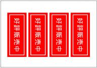 好評発売中(横)の張り紙テンプレート・書式・ひな形