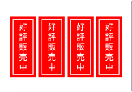 好評発売中(縦)の張り紙テンプレート・フォーマット・雛形