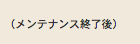 2015/01/12/メンテナンス終了後