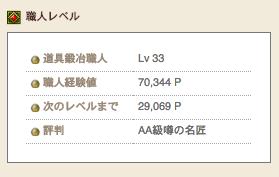 2015/03/15/噂の名匠