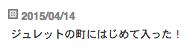 2015/04/19/ジュレット初侵入