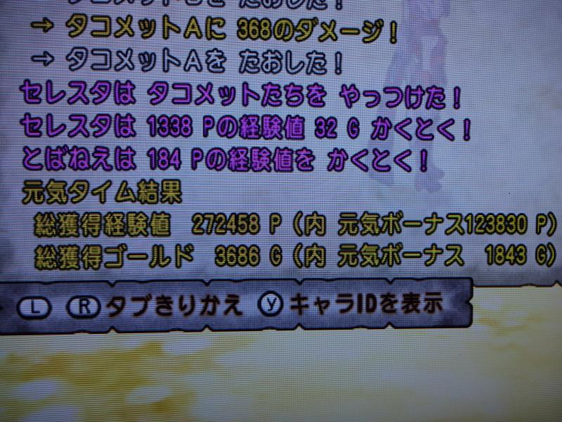 2014/12/28/ソロタコ