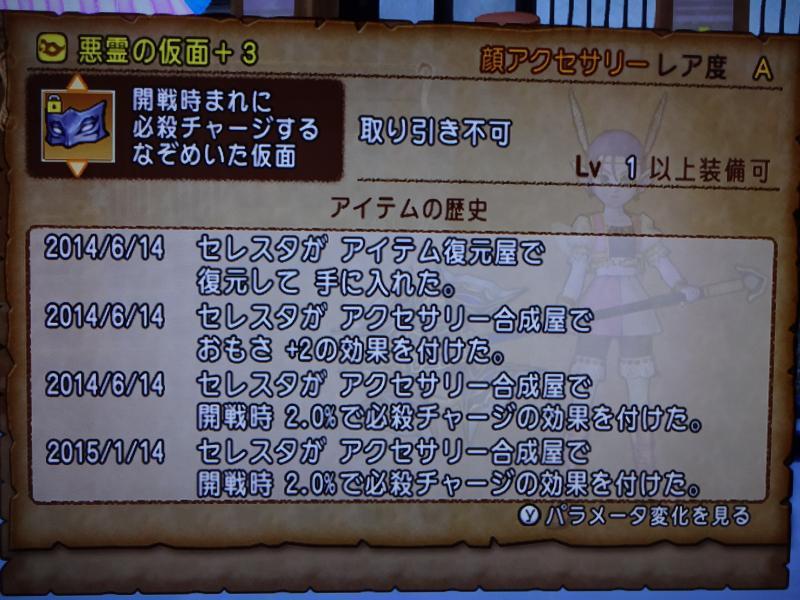 2015/01/14/悪霊リーチ