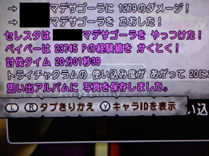 2015/01/14/ラスボス撃破