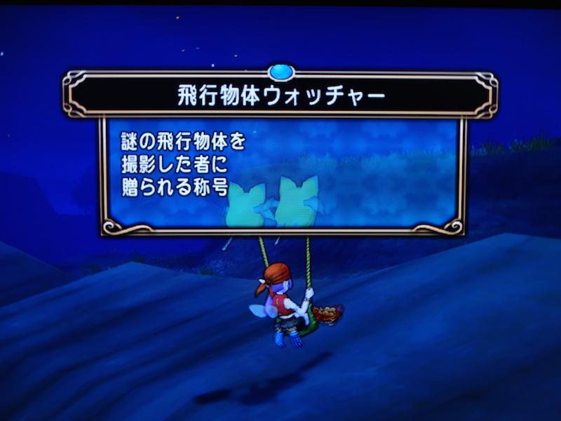 2015/02/10/飛行物体ウォッチャー