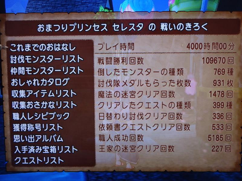 2015/03/12/4000時間