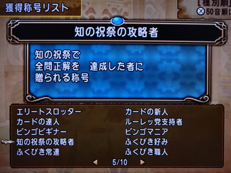 2015/03/18/知の祝祭の攻略者