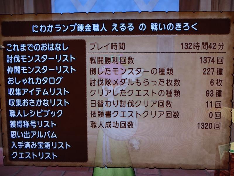 2015/04/29/えるるちゃん戦歴