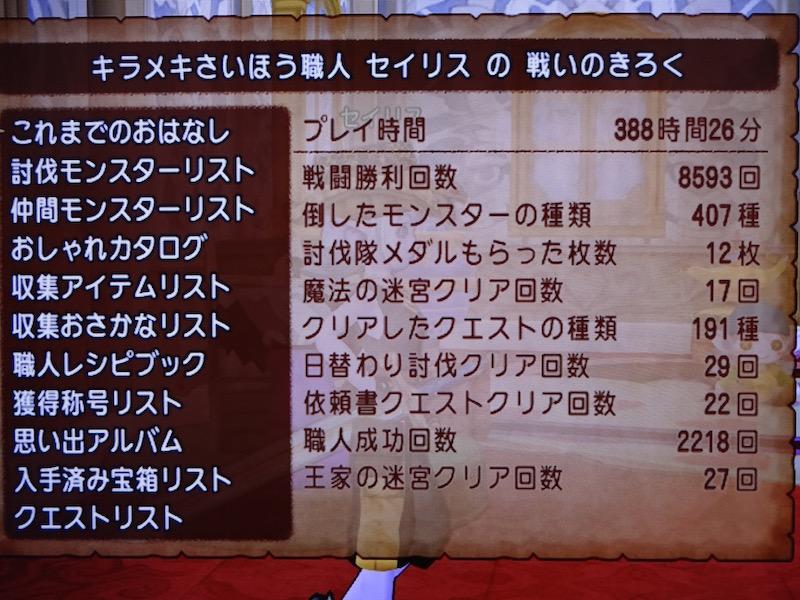 2015/04/29/セイリスちゃん戦歴